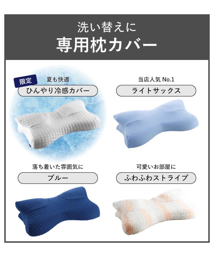 洗い替えに専用枕カバーもございます。