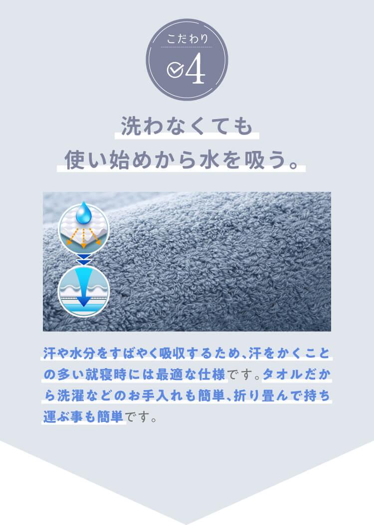 洗わなくても使い始めから水を吸う。