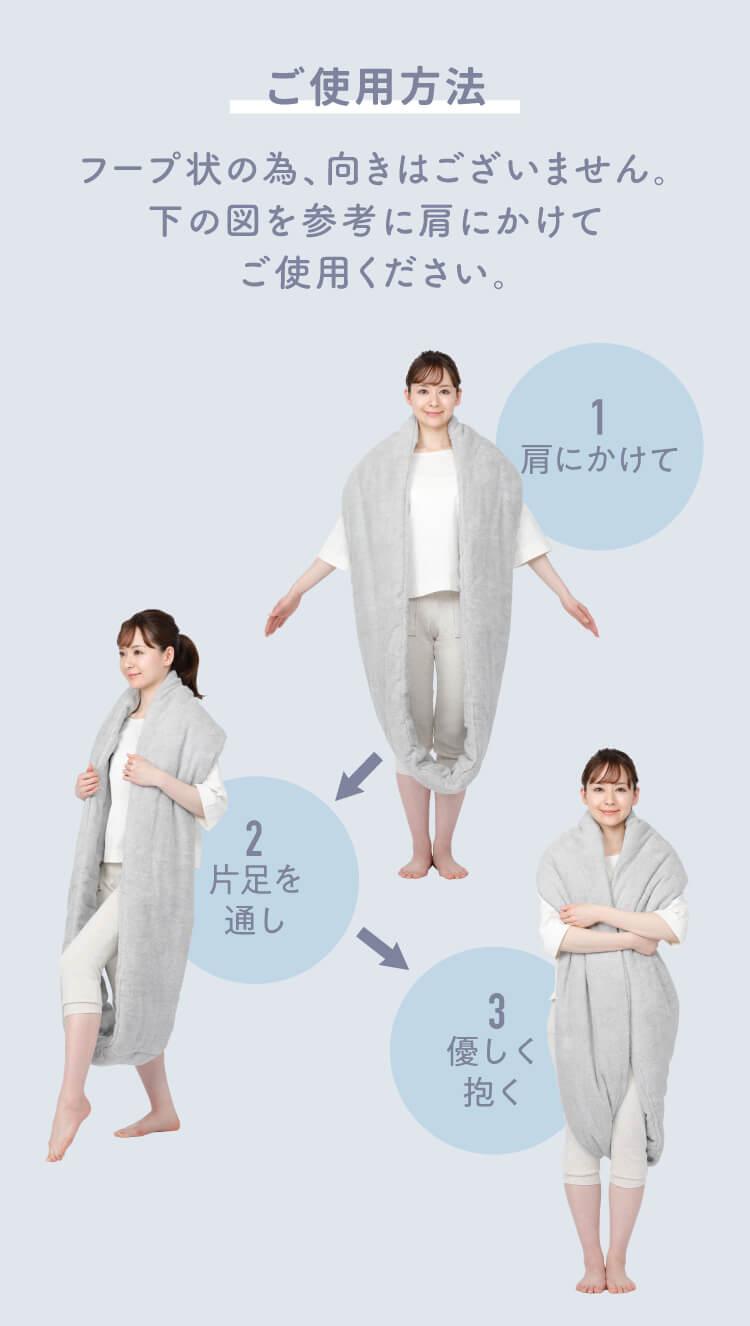 睡眠用今治抱きタオルご使用方法