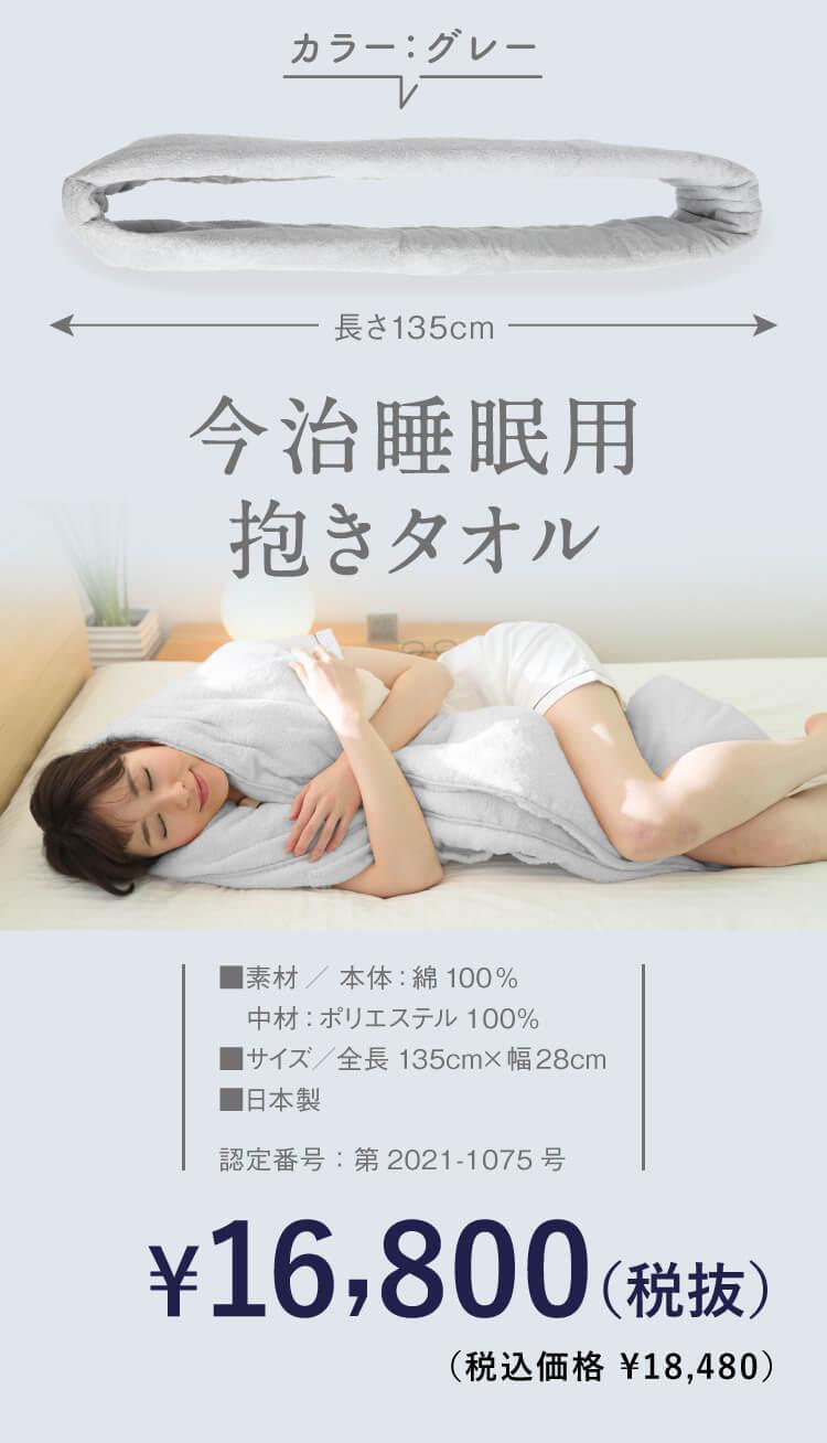 睡眠用今治抱きタオル商品詳細