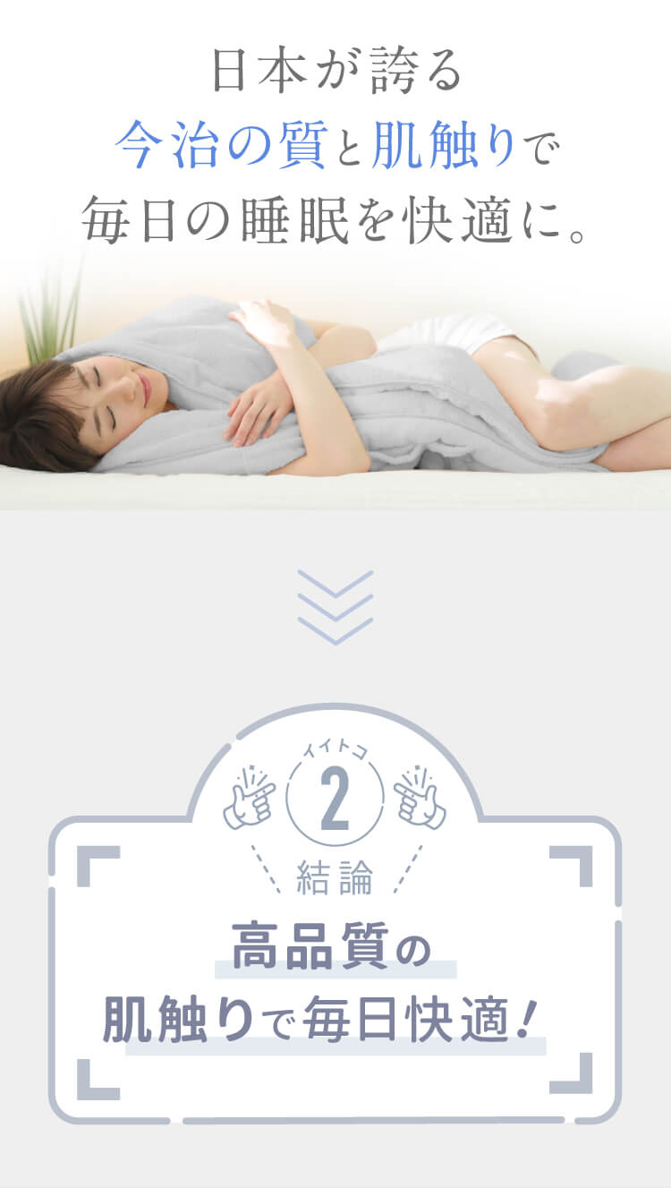 日本が誇る今治の質と肌触りで毎日の睡眠を快適に