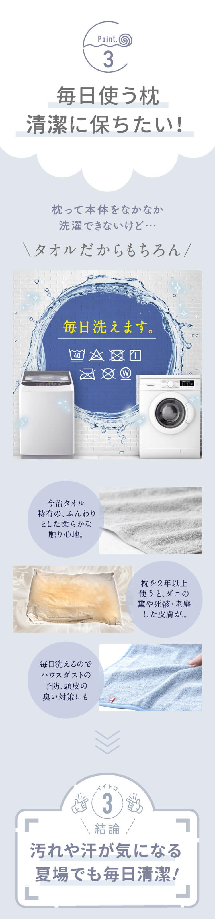 毎日使う枕は清潔に保ちたい!汚れや汗が気になる夏場でもすぐに洗えて毎日清潔!