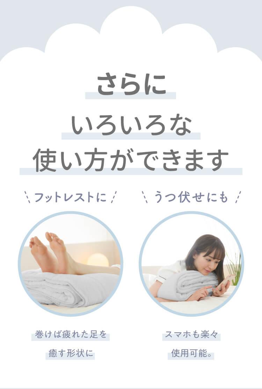 畳んで使えばフットレストやうつ伏せ寝用枕に。さらにいろいろな使い方ができます