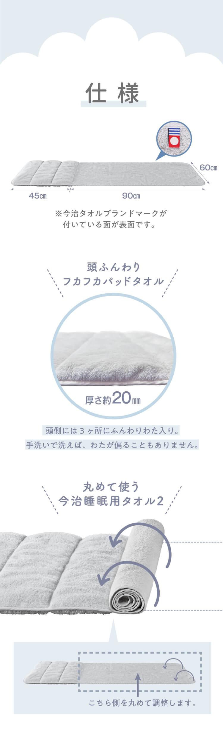 今治睡眠用タオル2