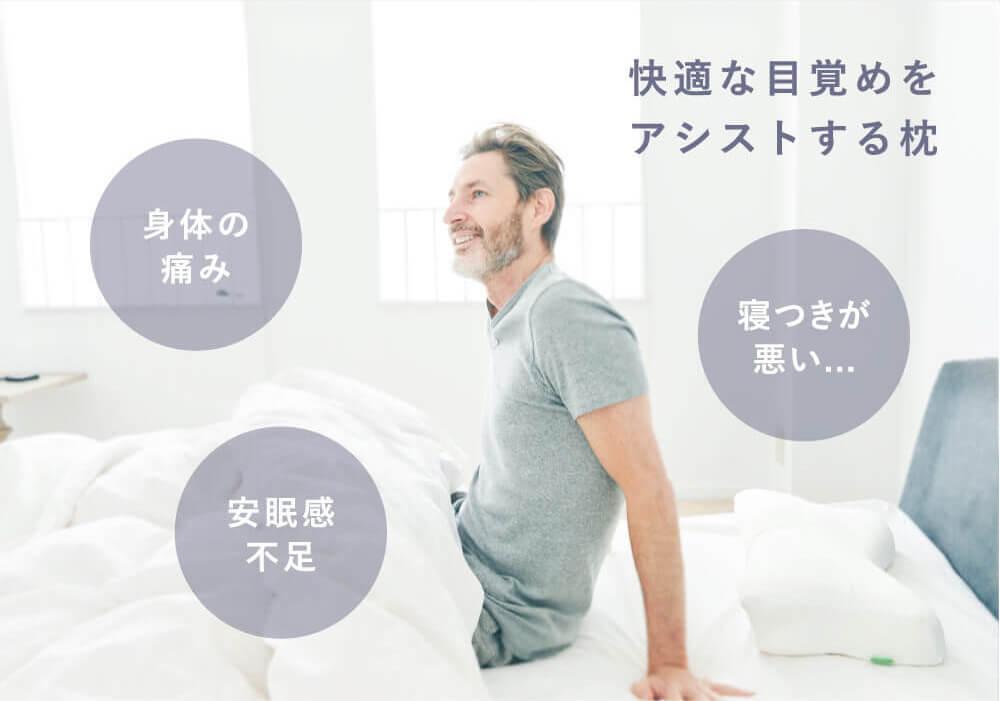 快適な目覚めをアシストする枕