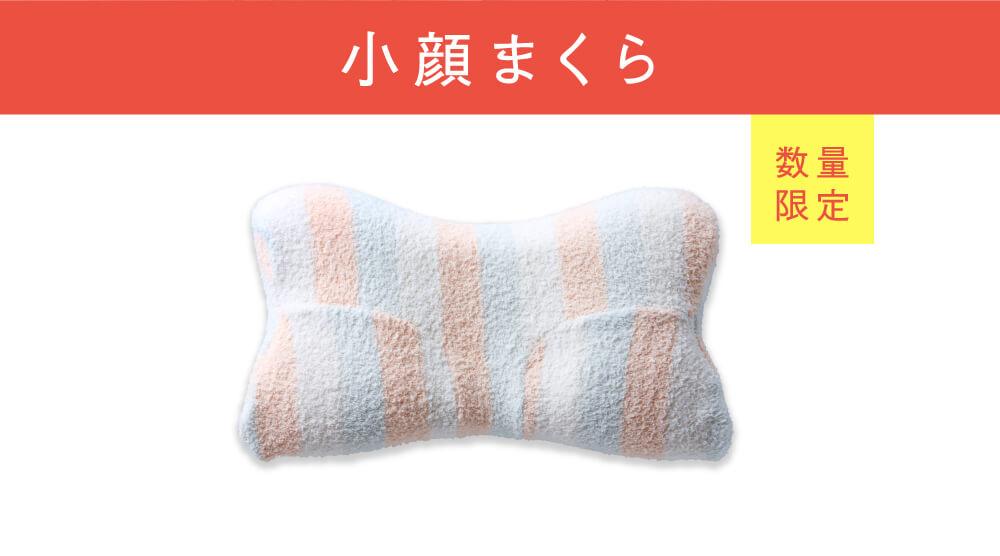 ネルチャー 枕