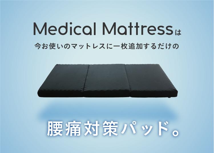 Medical Mattressは今お使いのマットレスに一枚追加するだけでマットレスが蘇ります