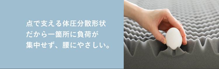 点で支える体圧分散形状だから一箇所に負荷が集中せず、腰にやさしい