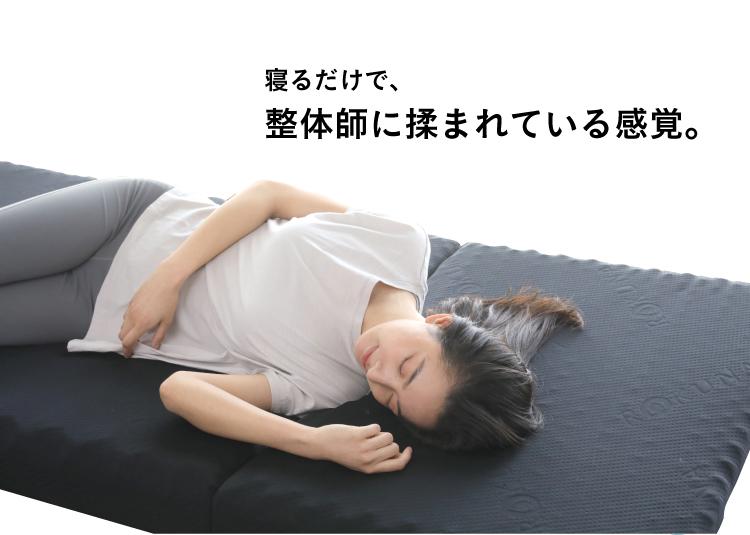 寝るだけで、整体師に揉まれている感覚