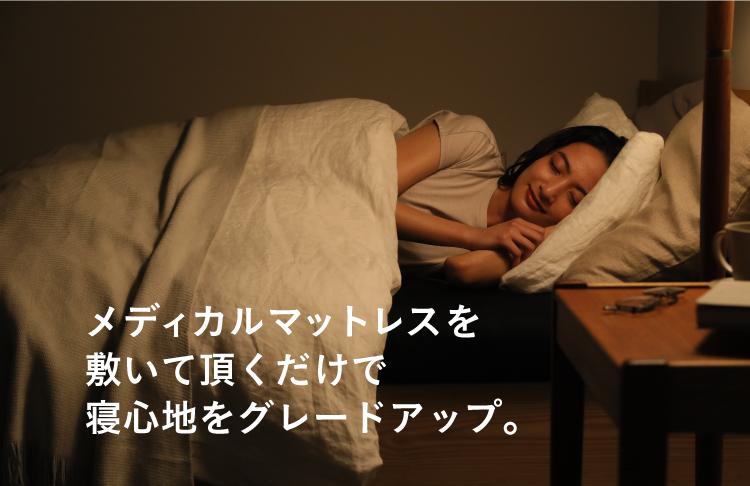 Medical Mattressを敷いて頂くだけで寝心地をグレードアップ