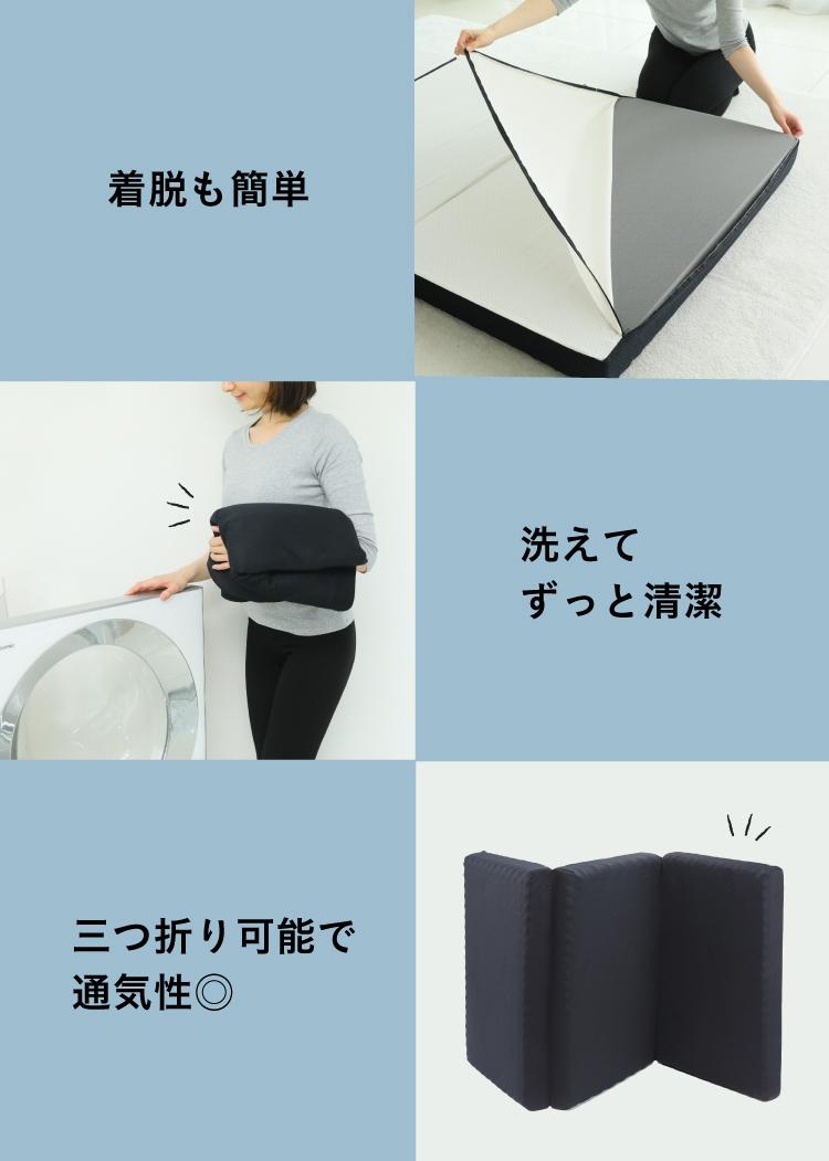 着脱も簡単、洗えてずっと清潔、三つ折り可能で通気性◎