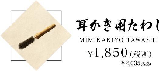 耳かき用たわし ¥1,850(税抜)