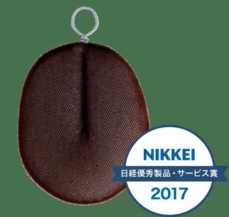 NIKKEI日経優秀製品・サービス賞2017