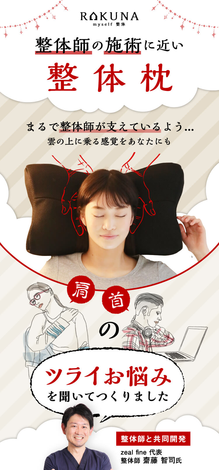 枕 ネルチャー 【楽天市場】【 整体枕2