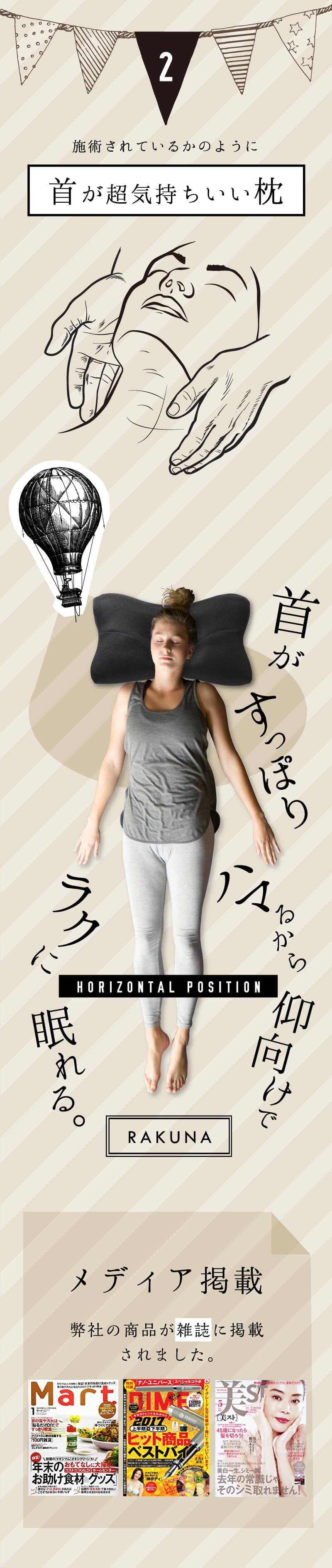 施術されているかのように首が超気持ちいい枕