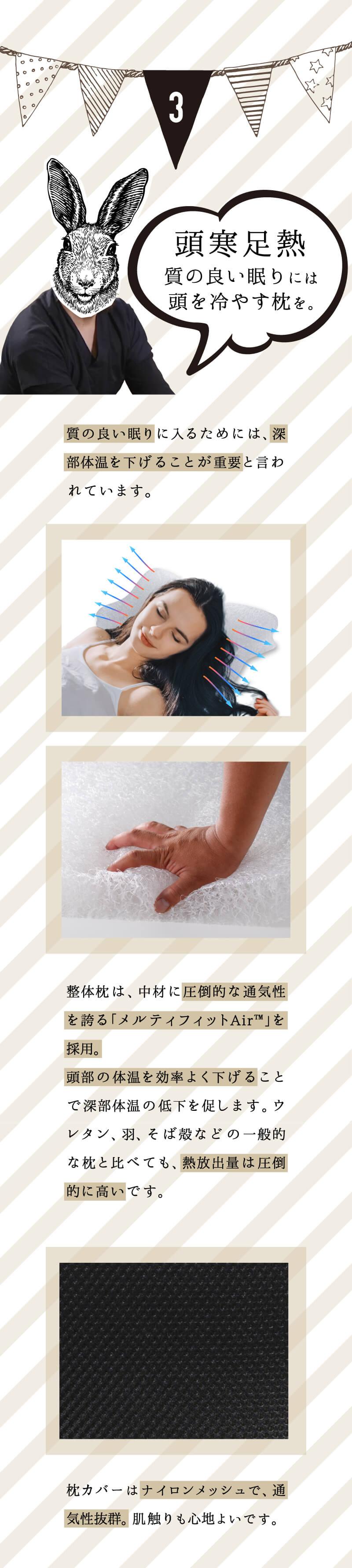 圧倒的通気性で熱を逃がし、質の良い睡眠へと導きます。