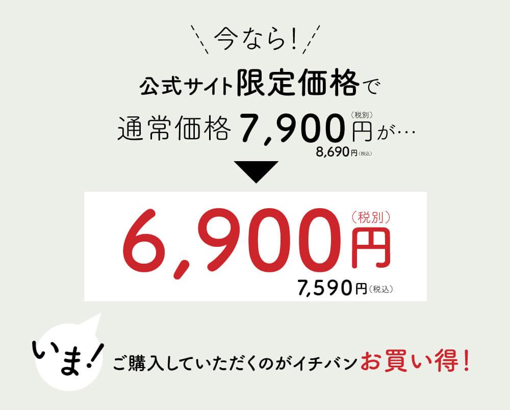 税別7,900円