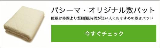 パシーマ・オリジナル敷パット