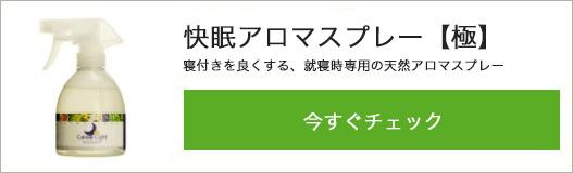 快眠アロマスプレー【極】