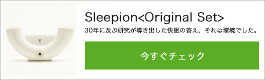 Sleepion
