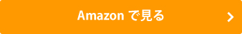 Amazonで見る